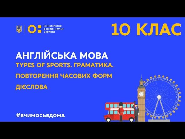 10 клас. Англійська мова. Types of Sports. Граматика. Повторення часових форм дієслова (Тиж.1:СР)