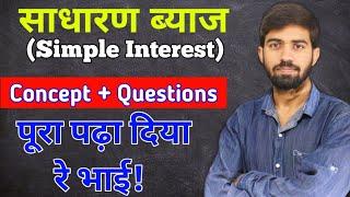 Simple Interest    साधारण ब्याज    Full Concept+Questions    Full Introduction in Simple Interest