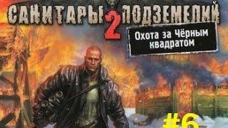 Санитары Подземелий 2 - 6 серия [Огнемёт же]