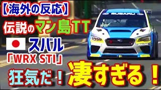 【海外の反応】「狂気だ!」スバルWRX STIがマン島TTで見せた走りが凄すぎる!やべえええ!【日本人も知らない真のニッポン】