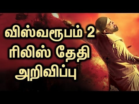 Kamal Hassan Clears About Vishwaroopam 2 Release Date| Latest | Tamil | Cinema News | Movie News|
