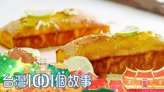 (網路4K HDR搶先版)牛肉飯vs.洋蔥酥 淚水拚搏的用心好味-台灣1001個故事-20200628【全集】|白心儀