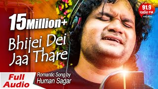 bhijei dei jaa thare a beautiful odia romantic love song by human sagar exclusive on 919 fm