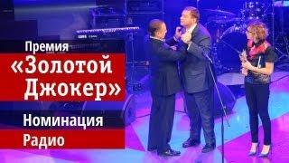 """Юмористическая премия MAXIM """"Золотой Джокер"""". Номинация: Юмор на радио"""