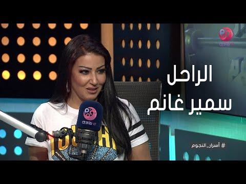 #أسرار_النجوم | سمية الخشاب: أول مرة ظهرت فيها على التليفزيون كان مع الراحل سمير غانم