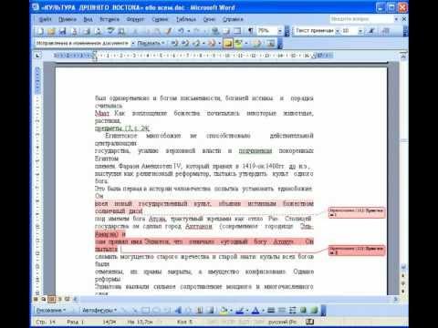 Как добавить примечание в Word 2003