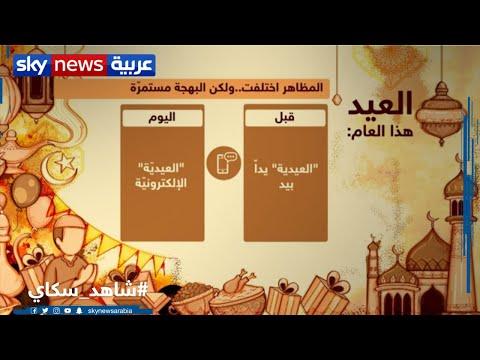 مظاهر العيد.. نصف فرحة والحظر يعيد الاحتفاء بالجو الأسري  - نشر قبل 3 ساعة