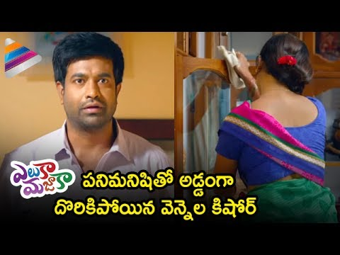 Vennela Kishore Comedy with Maid | Eluka Majaka Latest Telugu Movie Comedy Scenes | Brahmanandam
