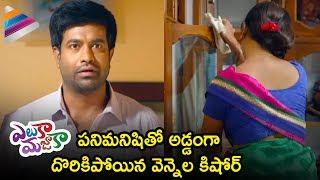 Video Vennela Kishore Comedy with Maid | Eluka Majaka Latest Telugu Movie Comedy Scenes | Brahmanandam download MP3, 3GP, MP4, WEBM, AVI, FLV Juni 2018