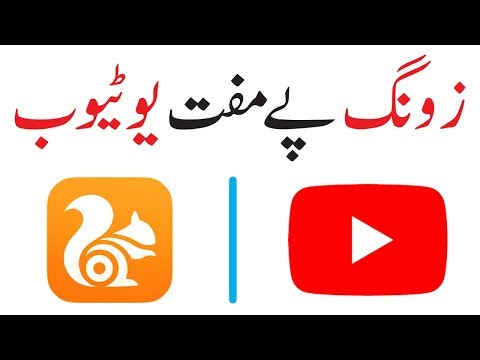 Zong Free Unlimited Youtube Internet 2018 UC Browser