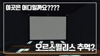 [마인크래프트] 오르스윌리스의 추억? 이맵은????뭐지!??!?!