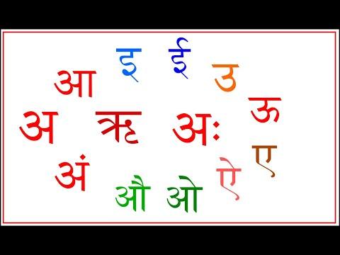 Hindi SwarMala -      अ , आ , इ , ई , ऋ , ए , ऐ , उ , ऊ ,  अं , अः  मात्राओं का ज्ञान   