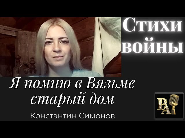 Изображение предпросмотра прочтения – АлександраРезник читает произведение «Дом в Вязьме» К.М.Симонова