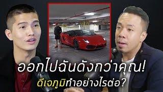 (DJ Poom) ดีเจภูมิ ทำอย่างไรถึงรวยจนมีเงินซื้อ Supercar?