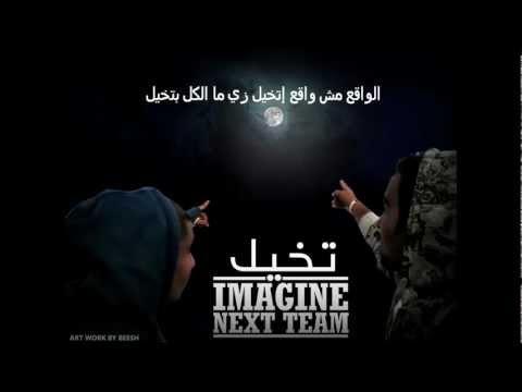 اغنية فريق التالي تخيل | راب عربي فلسطيني
