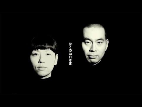 Humbert Humbert - Boku no ohisama [Official Music Video] music