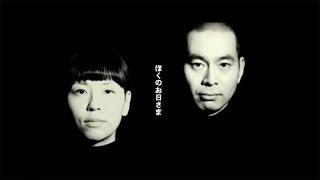 """""""Boku no ohisama"""" from Humbert Humbert eighth album """"Mukashi bokuha..."""