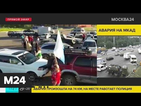 В Хабаровском крае прошли акции в поддержку губернатора Сергея Фургала - Москва 24