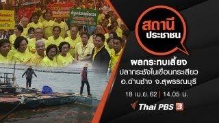 ผลกระทบเลี้ยงปลากระชังในเขื่อนกระเสียว อ.ด่านช้าง จ.สุพรรณบุรี : สถานีประชาชน (18 เม.ย.62)