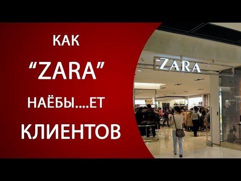 """Как марка одежды """"ZARA"""" обманывает покупателей"""