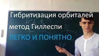 Гибридизация орбиталей ЛЕГКО И ПОНЯТНО, метод Гиллеспи
