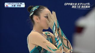 2015GPシリーズ第3戦中国大会(2015-11-06北京)SP 浅田真央選手が休養の...