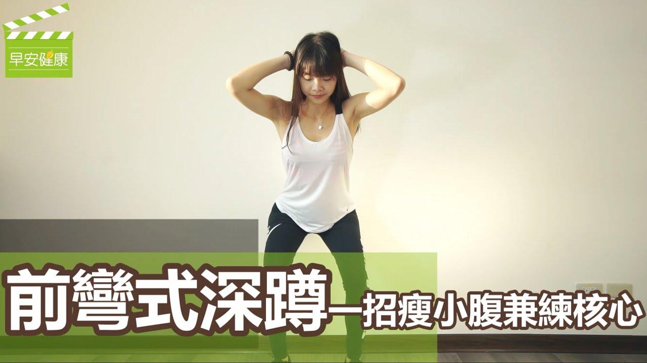 前彎式深蹲,一招瘦小腹兼練核心【早安健康】 - YouTube
