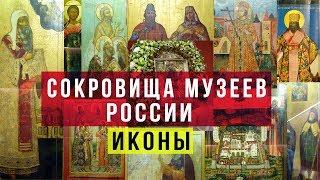 Выставка в манеже. Иконопись России XVI - XX веков