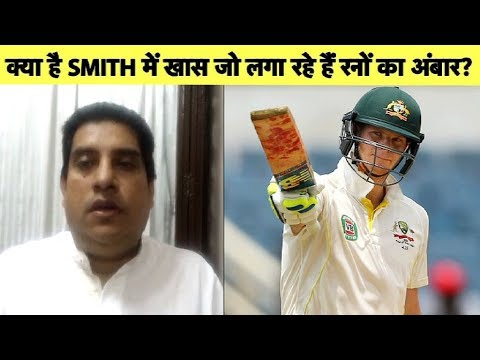 SMITH SPECIAL: What Makes STEVE SMITH The Best in Modern Era