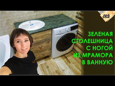 Столешница в ванную из зеленого мрамора от Амистоун!
