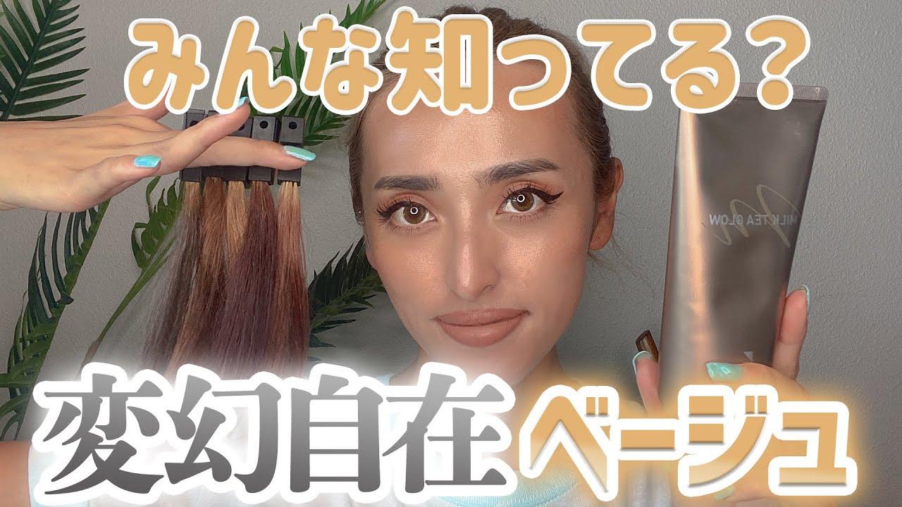 【ベージュ】色落ちを防ぐミルクティートリートメント、どんなヘアカラーにも馴染むのか検証してみた☆