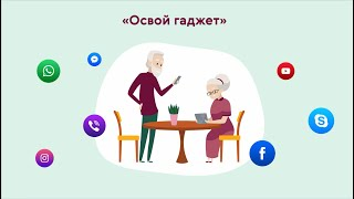 VII выпуск. Освой гаджет. ВКонтакте
