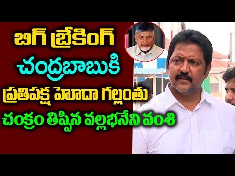Vallabhaneni Vamsi Comments On Chandrababu   Vallabhaneni Vamsi Press Meet   Andhra Politics