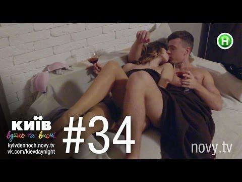 секс знакомства киева