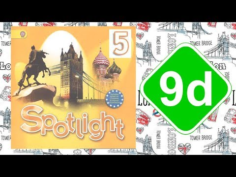 Spotlight 5. Модуль 9d. Busy Spots In London.