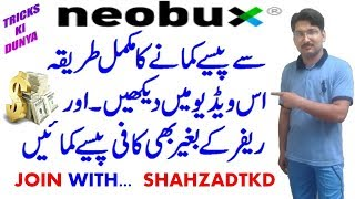 HOW TO EARN FROM NEOBUX WITH PROOF URDU HINDI 2018