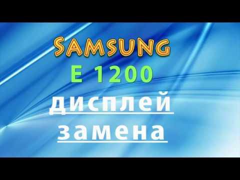 E1200 E1202 E1182 samsung замена дисплея