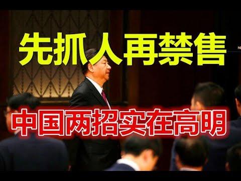 先抓人在禁售,中国两招实在高明!