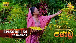Maha Viru Pandu | Episode 54 | 2020-09-03 Thumbnail