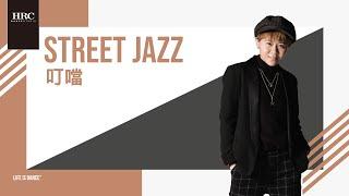 Justin Bieber - Intentions (  (Short Version)) ft. Quavo  | 叮噹 Street Jazz