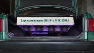 Двух этажная полка ) вариант 2 ( EDGE - Ural AS-W200MB )