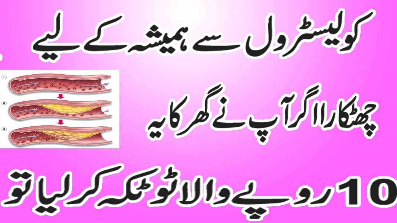 Health Tips In Urdu How To Reduce Cholesterol Levels Quickly By