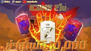 FIFA ONLINE4 : ล่าสมบัติ1หมื่นได้ ICON2ใบ ID Houki