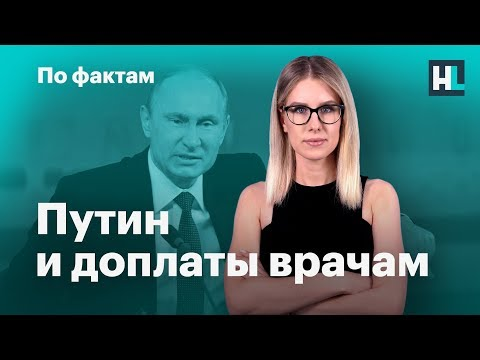 🔥 Путин и доплаты врачам. Помочь Сечину. Петиция «Пять шагов для России»