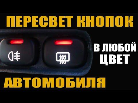 ПЕРЕСВЕТ КНОПОК ВАЗ 2114 2112 меняем цвет кнопок без пайки