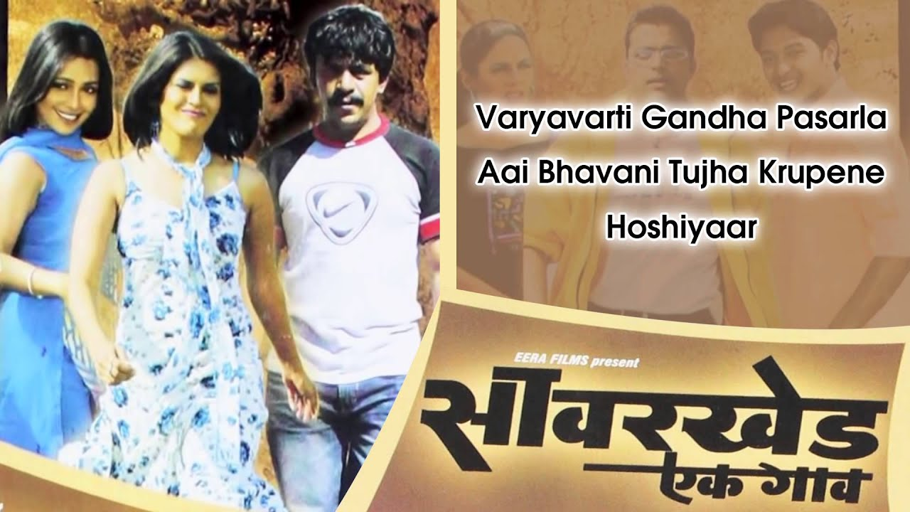 savarkhed ek gaav mp3 songs