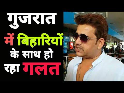 Gujarat में बिहारियों को मारे जाने पर Bhojpuri Star Ravi Kishan का आया बयान I The Z Plus