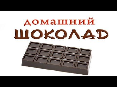 Домашний шоколад - Kamila Secrets Выпуск 45