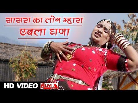 Rajasthani Folk Video Song Sasra Ka Log Mhara Ebla Ghana | Kanchan Sapera | Alfa
