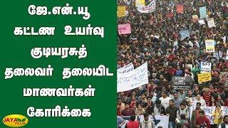 ஜே.என்.யூ  கட்டண உயர்வு குடியரசுத் தலைவர் தலையிட மாணவர்கள் கோரிக்கை | JNU Students